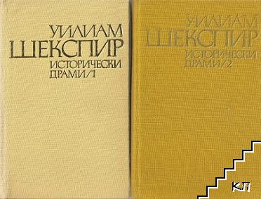 Исторически драми в два тома. Том 1-2