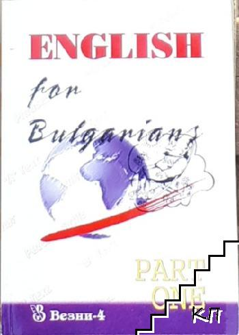 English for Bulgarian. Part 1