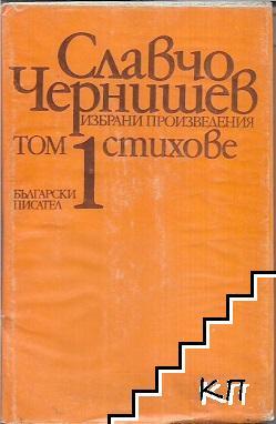 Избрани произведения в два тома. Том 1: Стихове