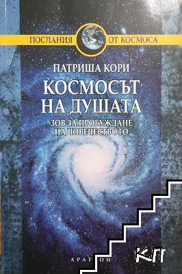 Космосът на душата