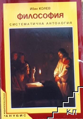 Философия за 11. клас. Систематична антология
