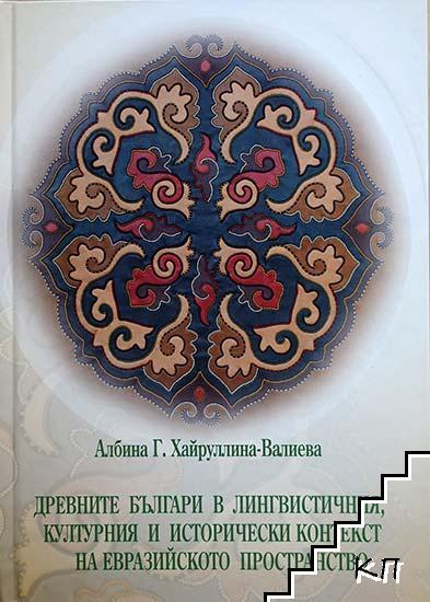 Древните българи в лингвистичния, културния и исторически контекст на евразийското пространство