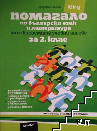Помагало по български език и литература за избираемите учебни часове за 2. клас