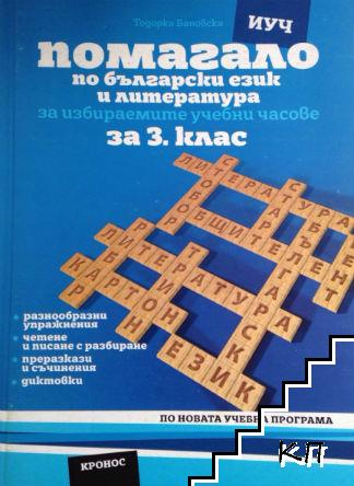 Помагало по български език и литература за избираемите учебни часове за 3. клас
