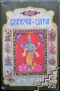Брахма-Сутра