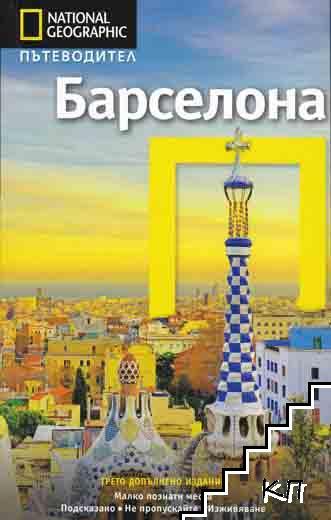 Пътеводител Барселона / National Geographic