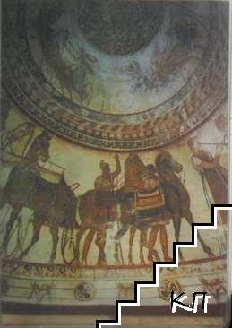 Тракийската гробница при Казанлък