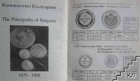 Пълен каталог на българските монети (Допълнителна снимка 1)