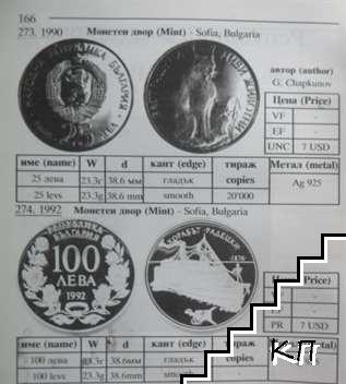 Пълен каталог на българските монети (Допълнителна снимка 2)