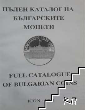 Пълен каталог на българските монети (Допълнителна снимка 3)