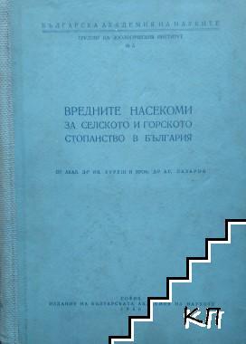 Вредните насекоми за селското и горското стопанство в България