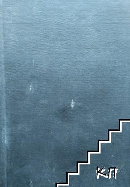 """Годишник на Софийския университет """"Св. Климент Охридски"""". Исторически факултет. Том 69"""