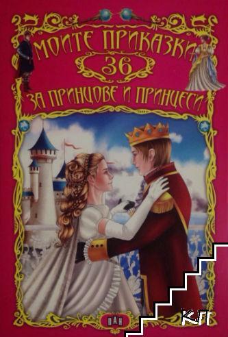 Моите 36 приказки за принцове и принцеси