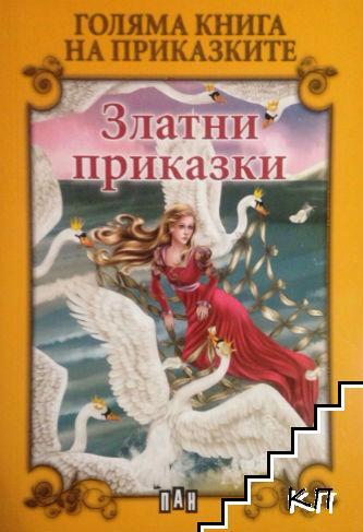 Голяма книга на приказките: Златни приказки
