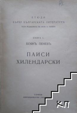 Паиси Хилендарски