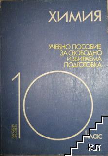 Учебно пособие по химия за свободноизбираема подготовка в 10. клас на ЕСПУ