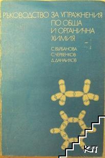 Ръководство за упражнения по обща и органична химия