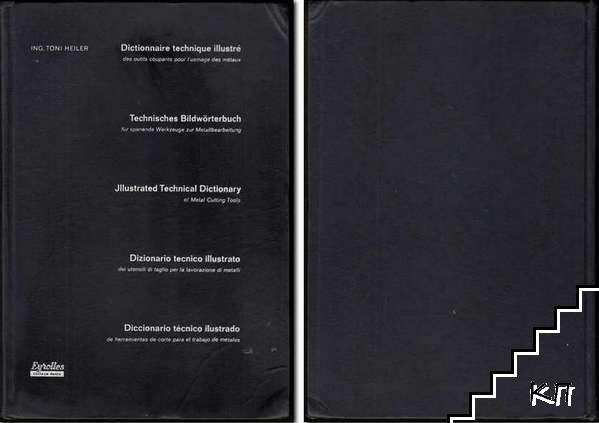 Петезичен илюстрован технически речник