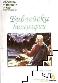 Библейски биографии