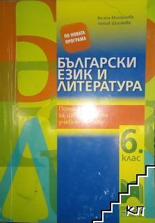 Български език и литература. Учебно помагало за избираемите учебни часове за 6. клас