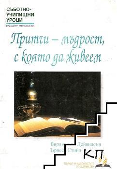 Притчи - мъдрост, с която да живеем