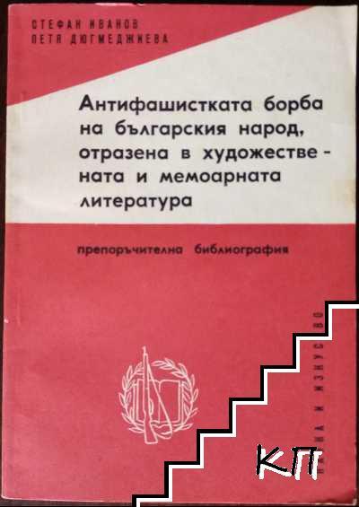 Антифашистката борба на българския народ, отразена в художествената и мемоарната литература