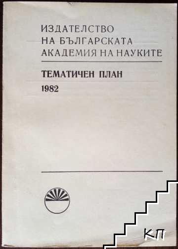 Тематичен план 1982