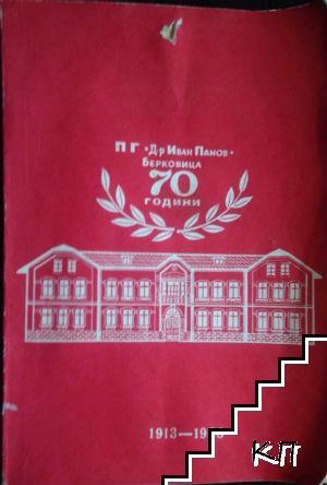 70 години в служба на народа