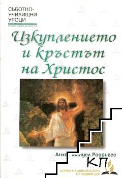 Изкуплението и кръстът на Христос