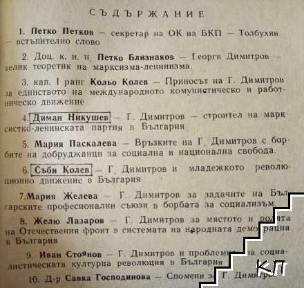Георги Димитров - виден теоретик на марксизма-ленинизма