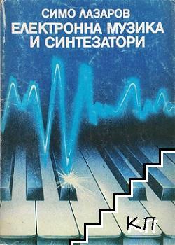 Електронна музика и синтезатори