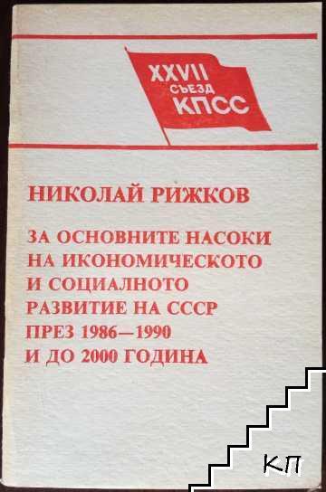 За основните насоки на икономическото и социалното развитие на СССР през 1986-1990 и до 2000 година