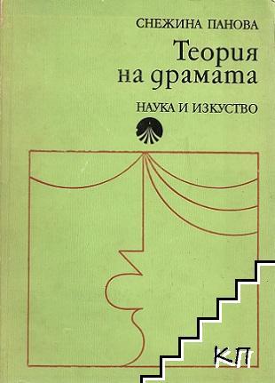 Теория на драмата