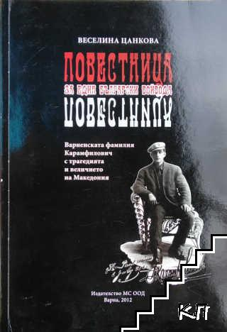 Повестница за един български войвода