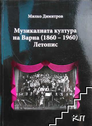 Музикалната култура на Варна (1860-1960)