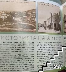 Община Айтос