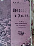 Природа и жизнь. Кн. 1-12 / 1903