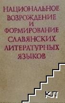 Национальное возрождение и формирование славянских литературных языков