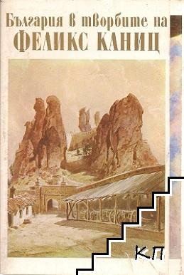 България в творбите на Феликс Каниц