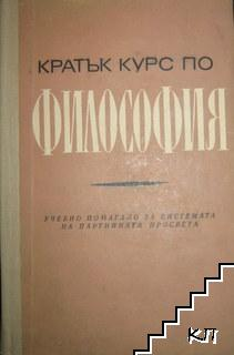 Кратък курс по философия