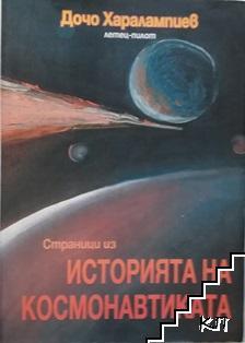 Историята на космонавтиката