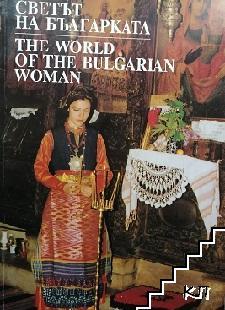 Светът на българката / The world of the bulgarian woman