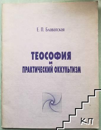 Теософия и практический оккультизм