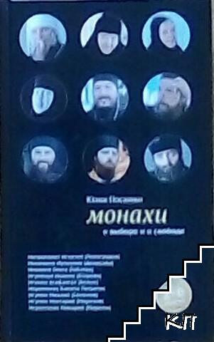 Монахи о выборе и о свободе