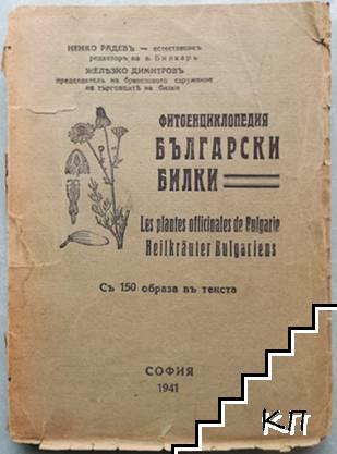 """Фитоенциклопедия """"Български билки"""""""