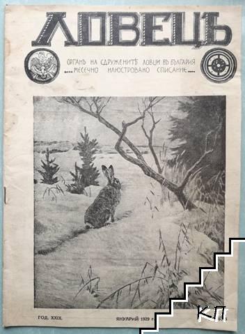 Ловецъ. Бр. 5 / 1929