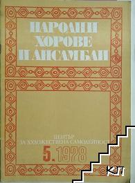 Народни хорове и ансамбли. Бр. 5 / 1978