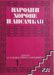 Народни хорове и ансамбли. Бр. 1 / 1976