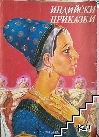 Индийски приказки