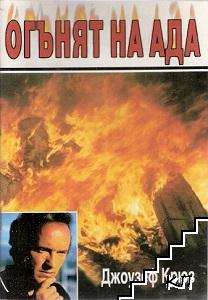Огънят на ада